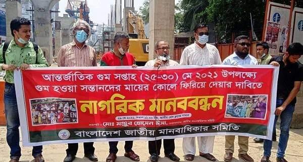 'গুমের' সকল ঘটনার নিরপেক্ষ তদন্ত করুন : সরকারকে ন্যাপ মহাসচিব