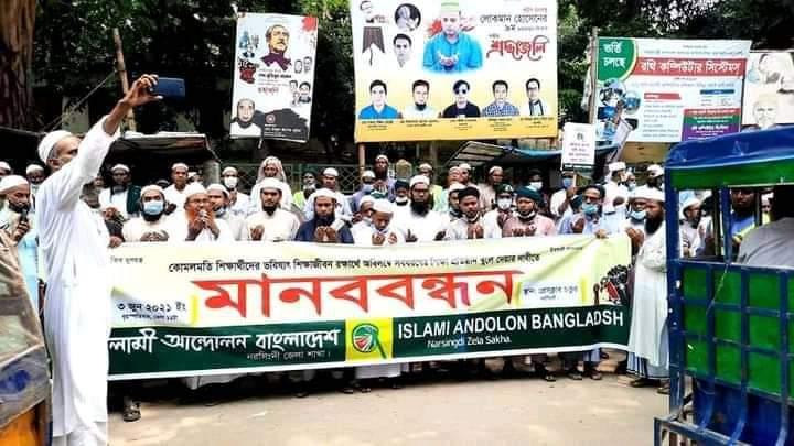 শিক্ষা প্রতিষ্ঠান খুলে দিতে নরসিংদীতে ইসলামী আন্দোলন বাংলাদেশের মানববন্ধন