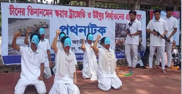 উইঘুর মুসলিম নির্যাতনের প্রতিবাদে পথনাটক 'নিশ্চুপ মানবতা'