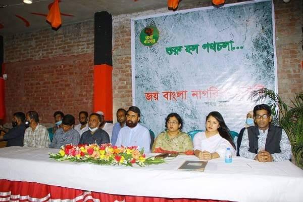 নারায়ণগঞ্জে 'জয় বাংলা নাগরিক কমিটি'র আত্মপ্রকাশ