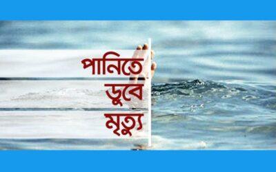 আজ রোববার (২৫ জুলাই) প্রথমবারের মতো আন্তর্জাতিকভাবে পালিত হচ্ছে 'পানিতে ডুবে মৃত্যু প্রতিরোধ' দিবস