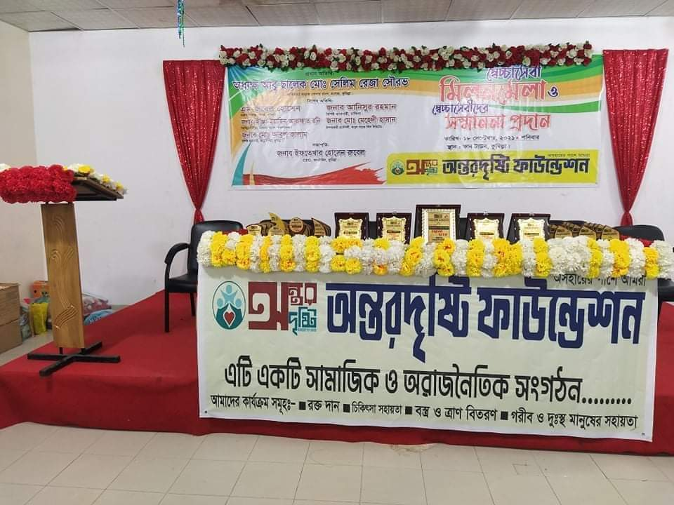 কুমিল্লার ফান টাউনে অন্তর্দৃষ্টি ফাউন্ডেশন সেচ্ছাসেবীদের সম্মাননা প্রদান