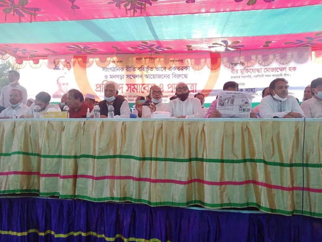 নরসিংদী জেলা আওয়ামী লীগের রাজনীতি আবারো উৎতপ্ত