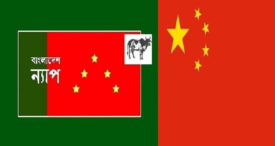 চীনের বিপ্লব ইতিহাসের অন্যতম বৃহৎ বিপ্লব : বাংলাদেশ ন্যাপ